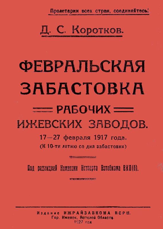 Февральская забастовка рабочих Ижевских заводов 17-27 февраля 1917 года