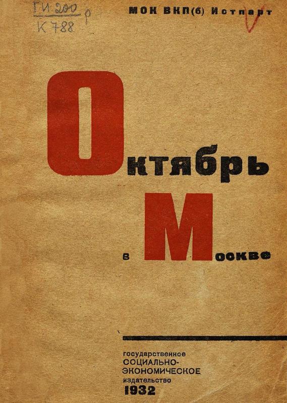 Октябрь в Москве. Материалы и документы