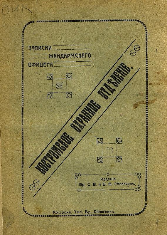 Костромское охранное отделение. Записки жандармского офицера