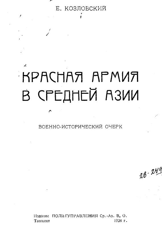 Красная Армия в Средней Азии