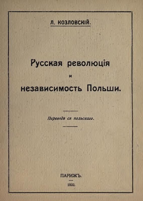 Русская революция и независимость Польши