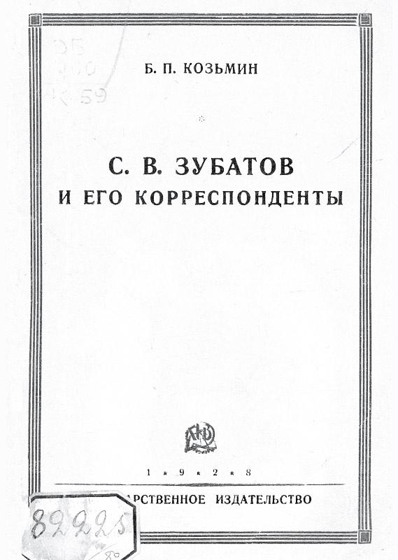 С. В. Зубатов и его корреспонденты. Среди охранников, жандармов и провокаторов