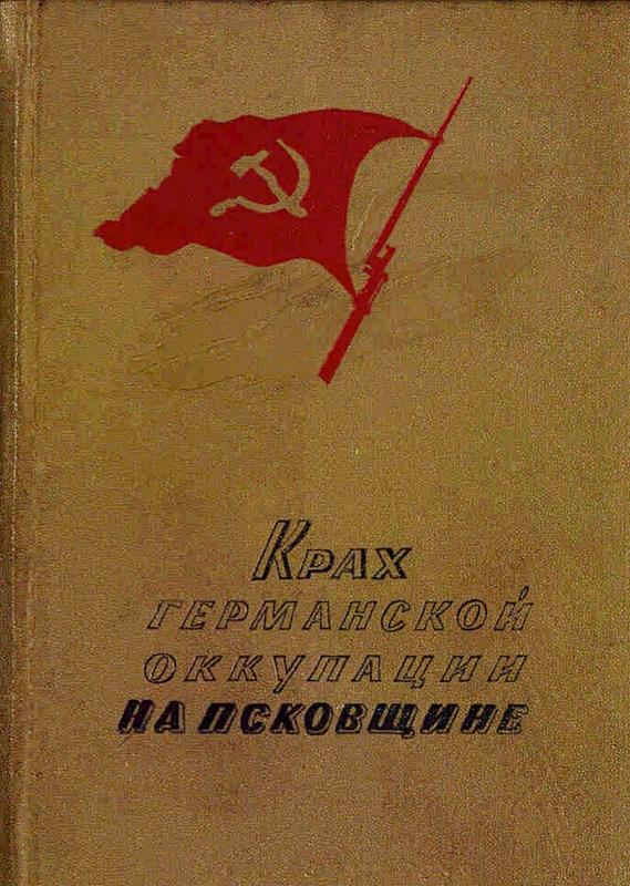 Крах германской оккупации на Псковщине. Сборник документов