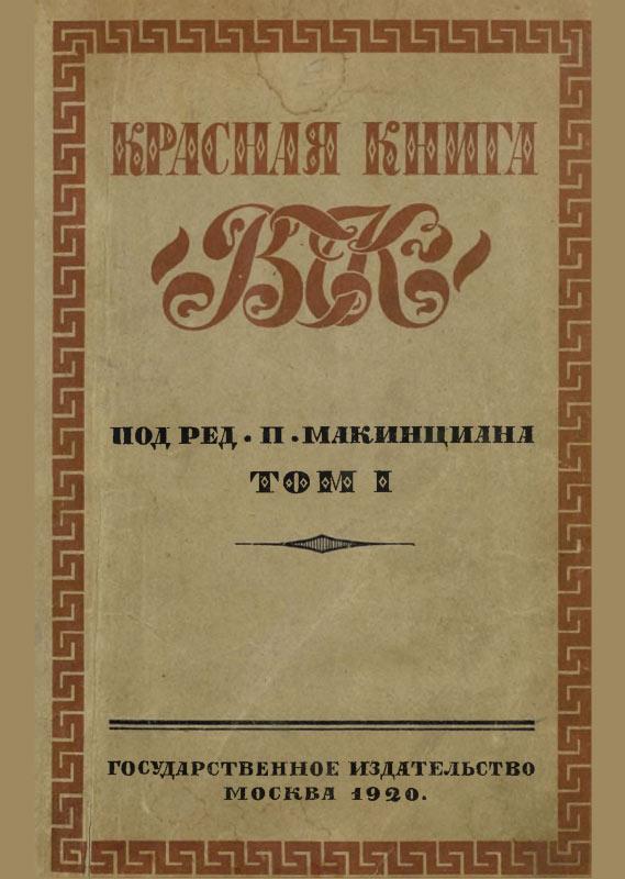 Красная книга <strong>ВЧК</strong>. Т. 1