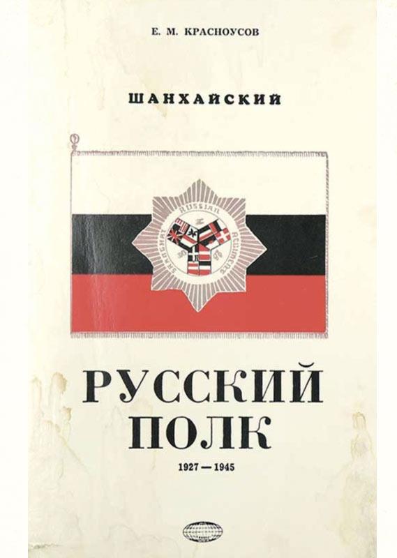 Шанхайский русский полк