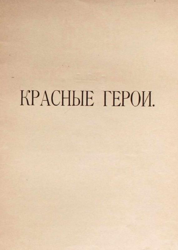 Красные герои. Список участников Гражданской войны, награжденных орденом «Красное Знамя». Вып. I