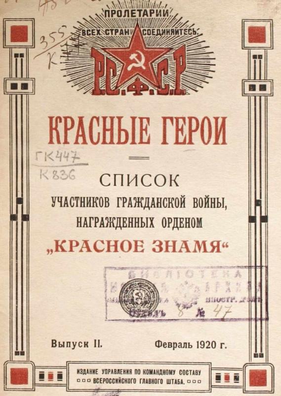 Красные герои. Список участников Гражданской войны, награжденных орденом «Красное Знамя». Вып. <strong>II</strong>