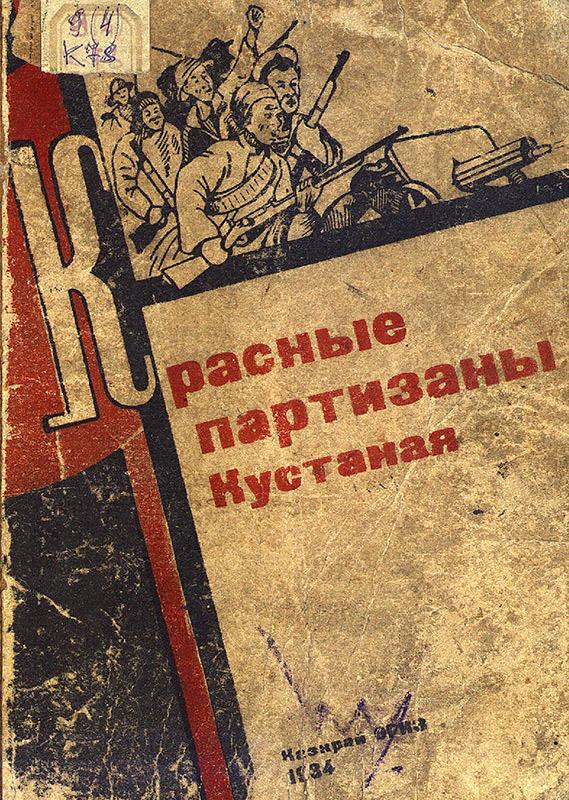 Красные партизаны Кустаная