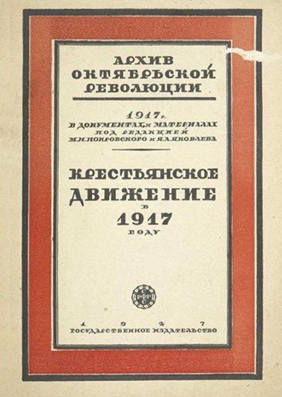 Крестьянское движение в 1917 году