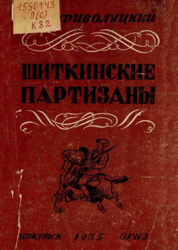 Шиткинские партизаны
