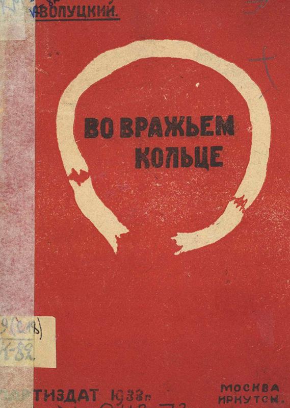 Во вражьем кольце <em>(март 1919 года)</em>. Воспоминания партизана