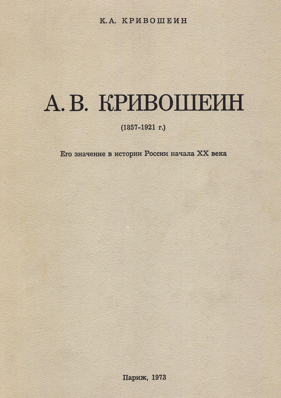 А. В. Кривошеин. Его значение в истории России начала <strong>XX</strong> века