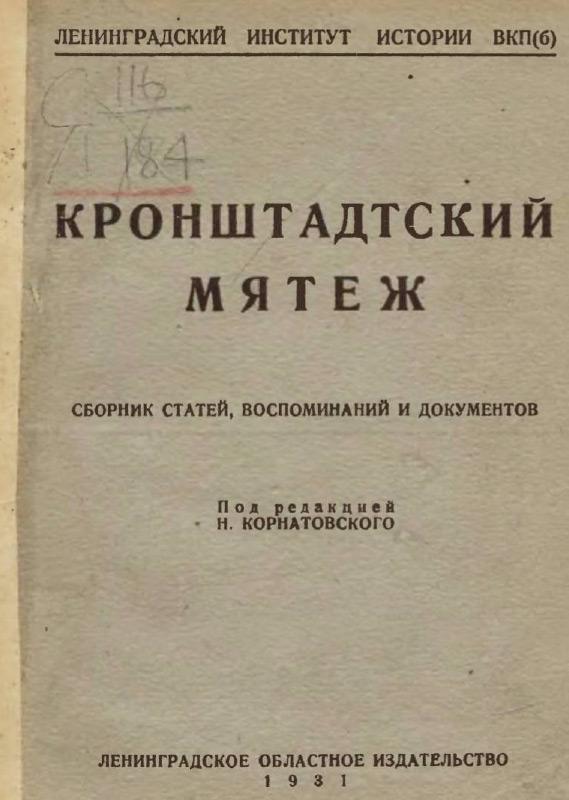 Кронштадтский мятеж. Сборник статей, воспоминаний и документов