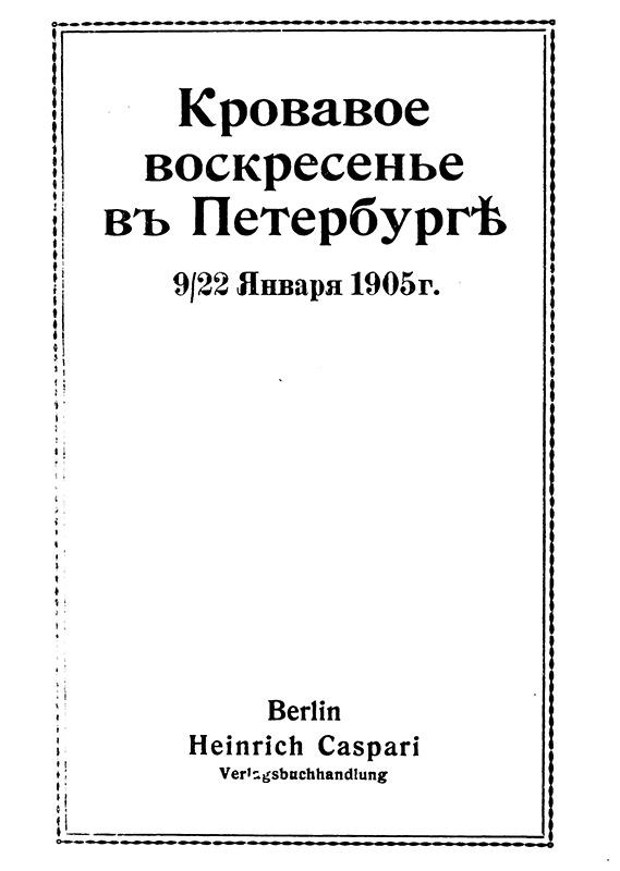 Кровавое воскресенье в Петербурге 9/22 января 1905 г.