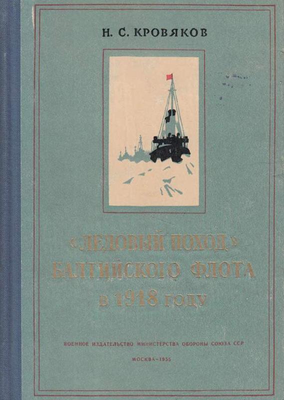 «Ледовый поход» Балтийского флота в 1918 году