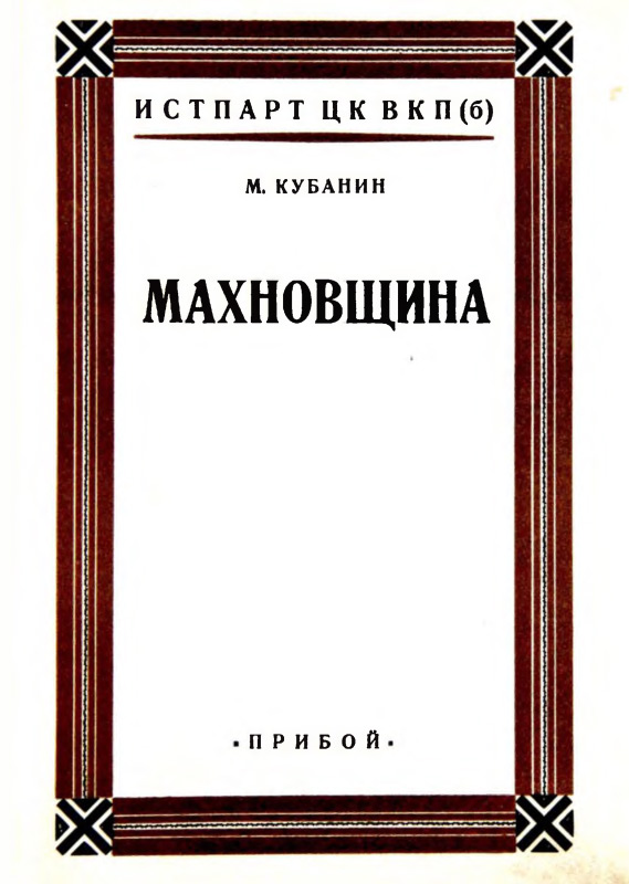 <strong>Махновщина:</strong> крестьянское движение в Степной Украине в годы Гражданской войны