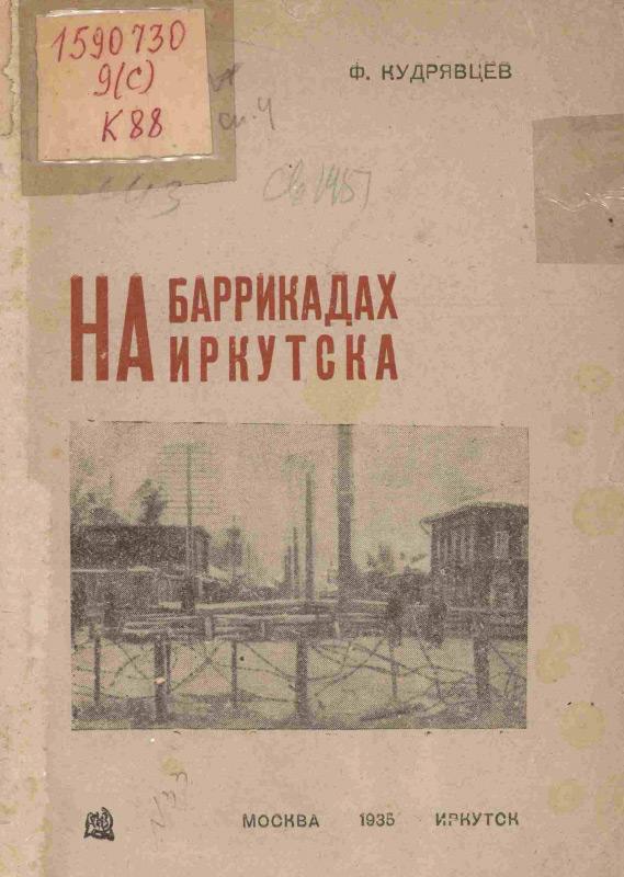 На баррикадах Иркутска. 1917-1919 гг.