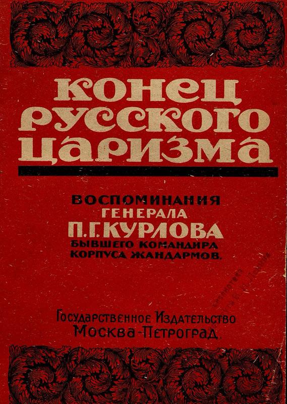 Конец русского царизма. Воспоминания бывшего командира корпуса жандармов