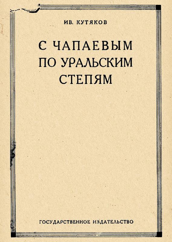 С Чапаевым по Уральским степям