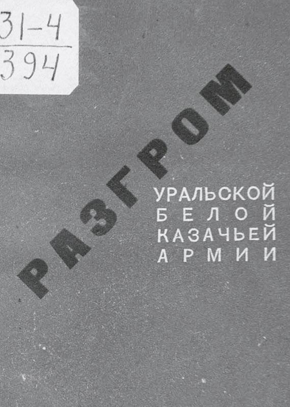 Разгром Уральской белой казачьей армии