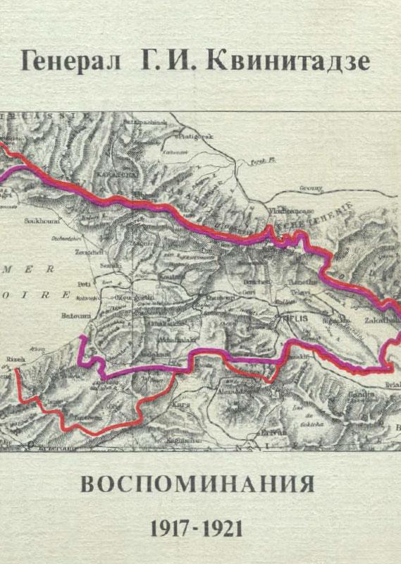 Мои воспоминания в годы независимости Грузии 1917-1921