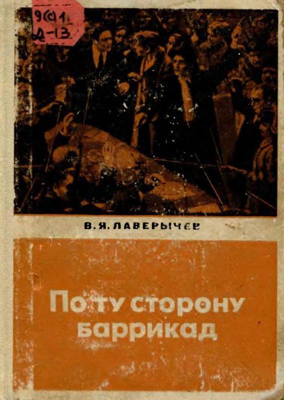 По ту сторону баррикад. Из истории борьбы московской буржуазии с революцией