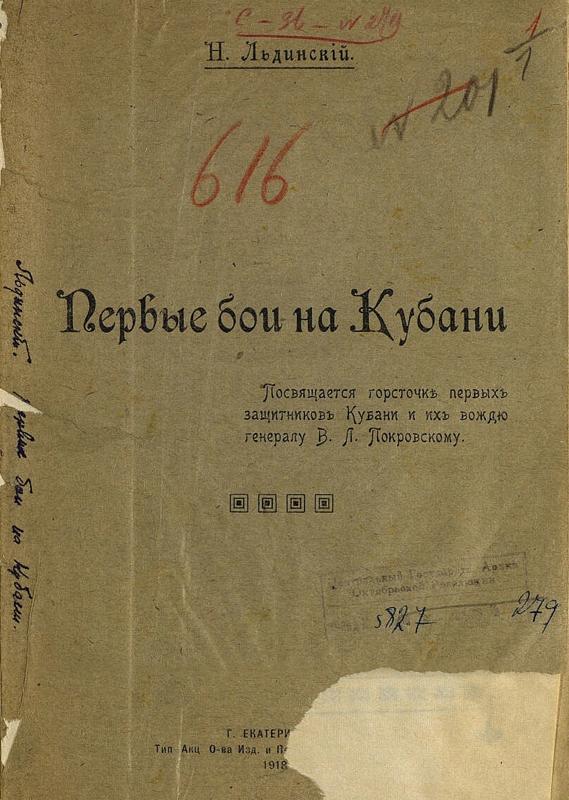 Первые бои на Кубани