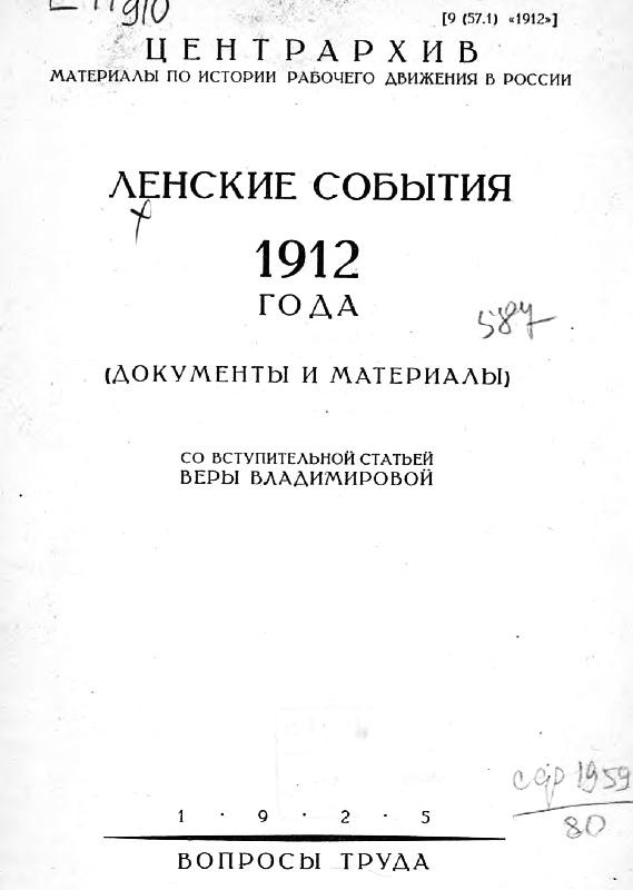 Ленские события 1912 года. Документы и материалы