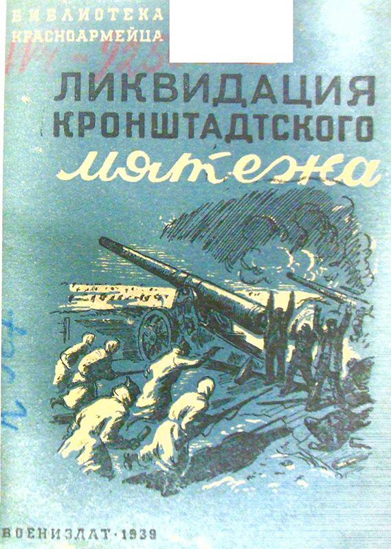 Ликвидация Кронштадтского мятежа