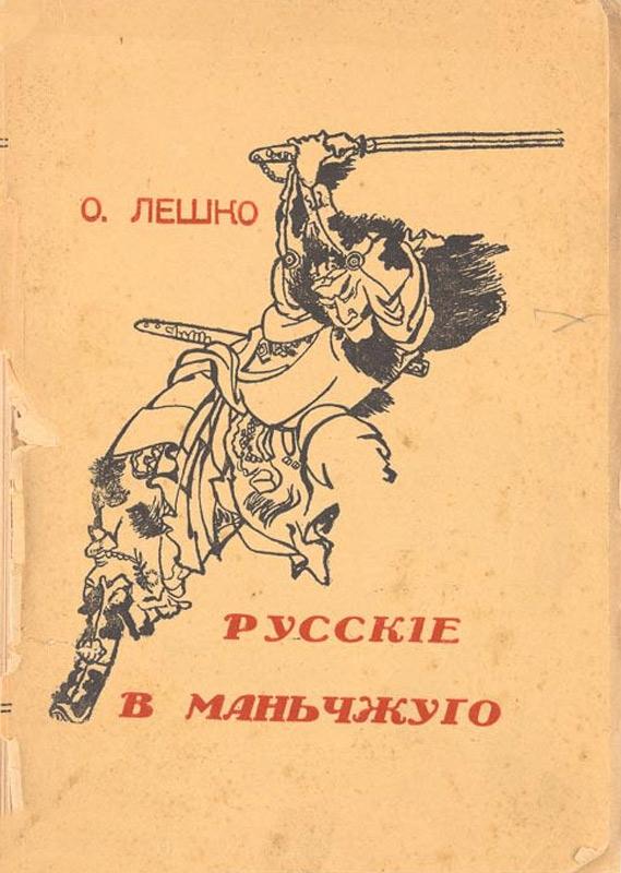 Русские в Маньчжуго