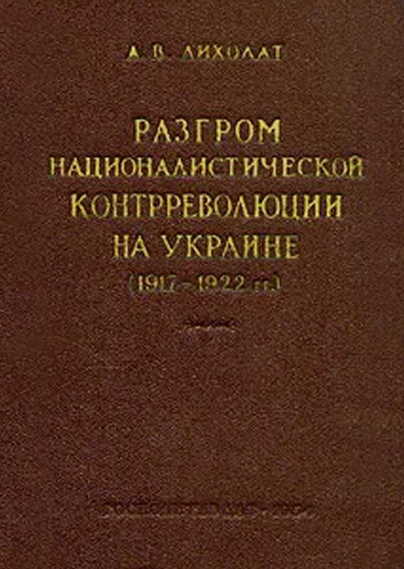 Разгром националистической контрреволюции на Украине <em>(1917 — 1922 гг.)</em>