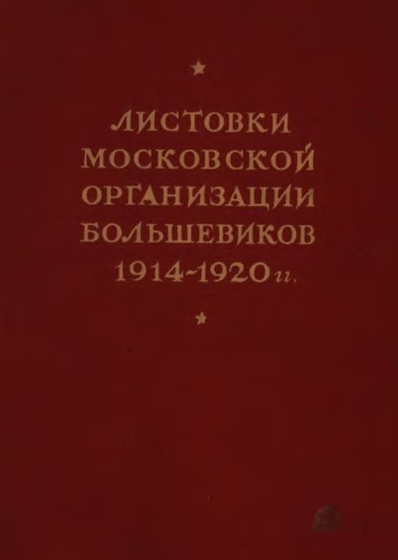 Листовки московской организации большевиков 1914-1920 гг