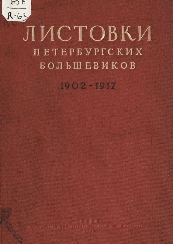 Листовки петербургских большевиков. Т. 1