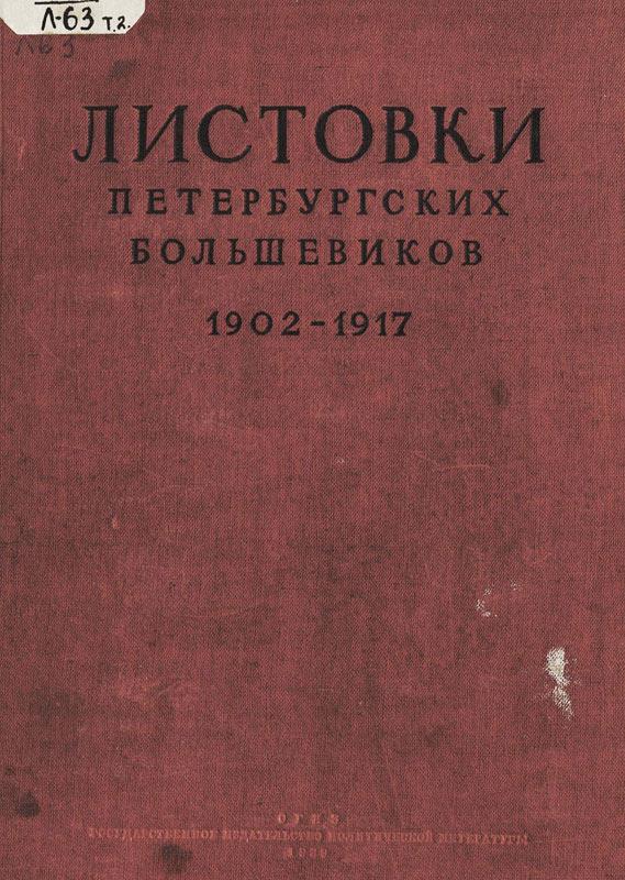 Листовки петербургских большевиков. Т. 2
