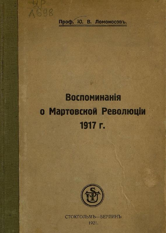 Воспоминания о Мартовской революции 1917 г.