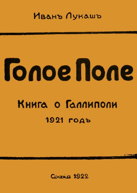 Голое Поле. Книга о Галлиполи. 1921 год