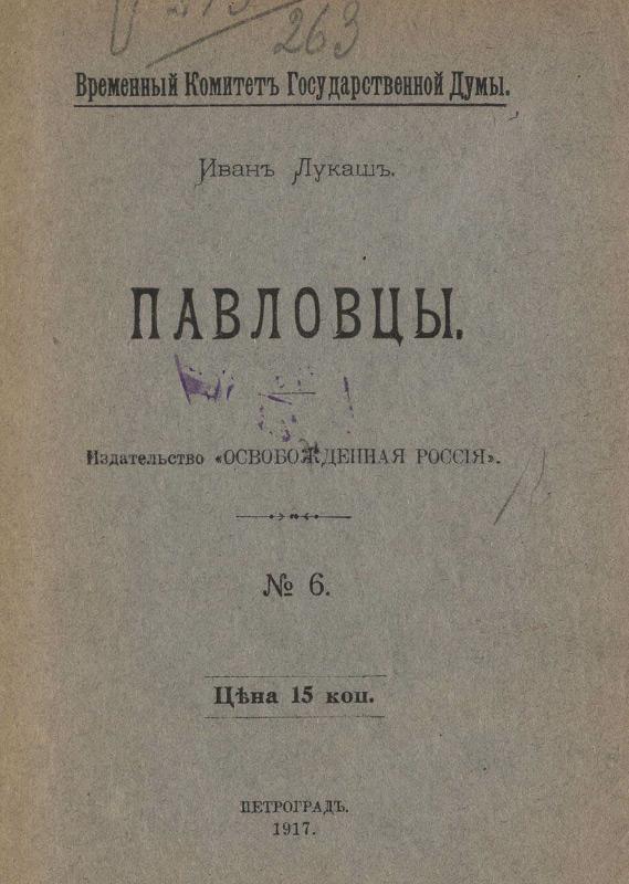 Павловцы