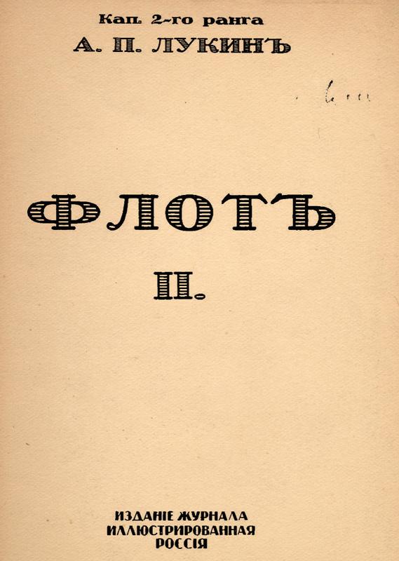 Флот. Русские моряки во время Великой войны и революции. Т. <strong>II</strong>