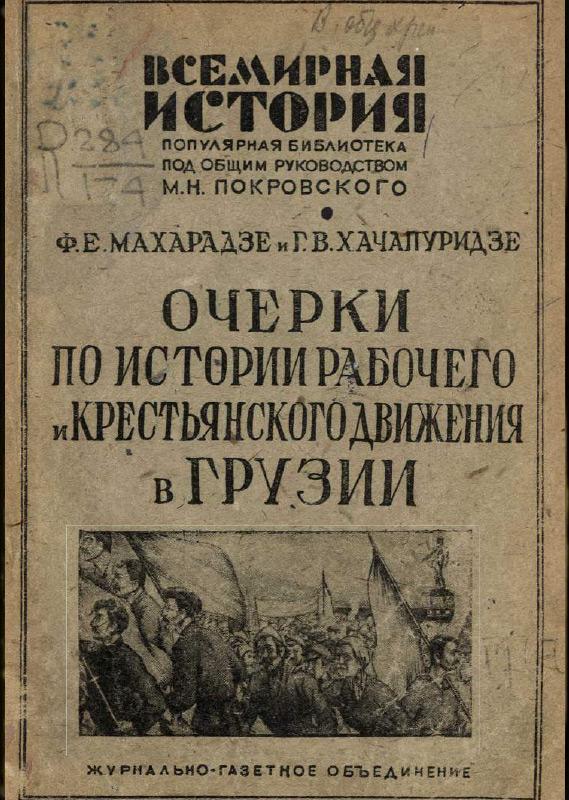 Очерки по истории рабочего и крестьянского движения в Грузии