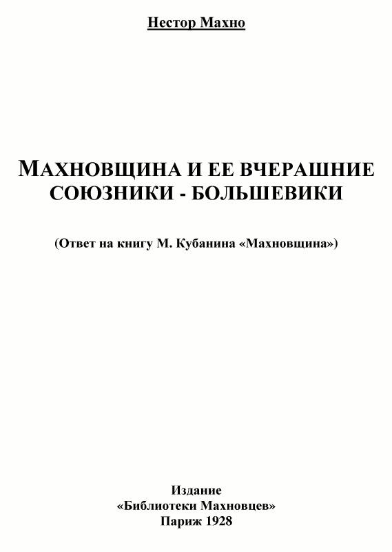 Махновщина и ее вчерашние союзники — большевики