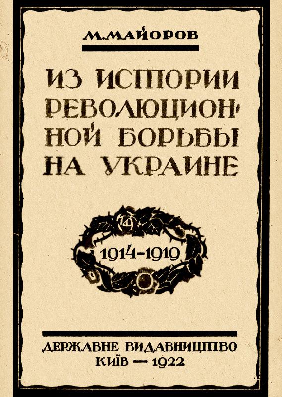 Из истории революционной борьбы на Украине