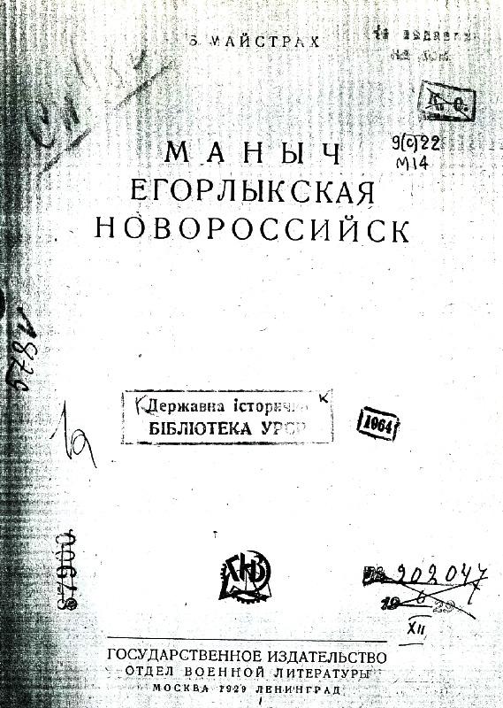Маныч — Егорлыкская — Новороссийск