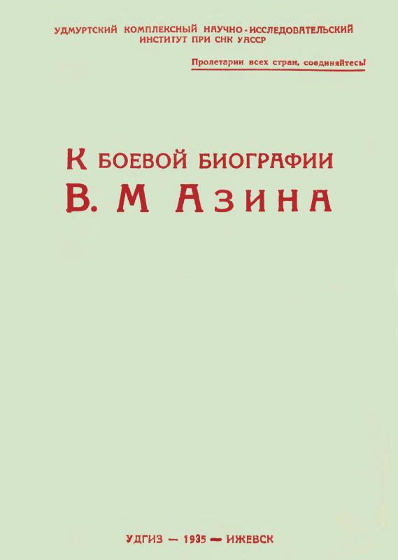 К боевой биографии В. М. Азина