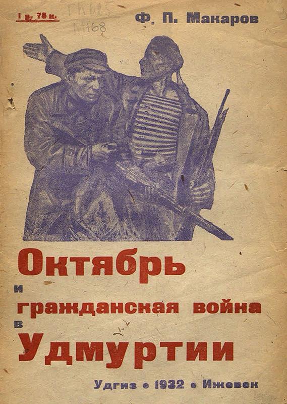 Октябрь и гражданская война в Удмуртии