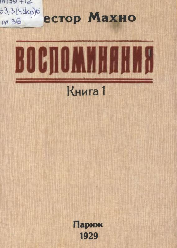 Воспоминания. Книга I. Русская революция на Украине