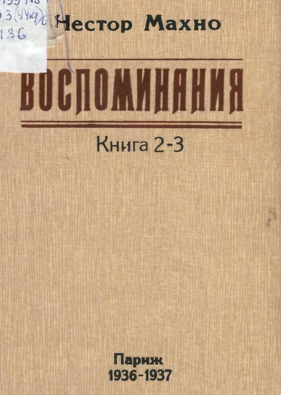 Воспоминания. Книга <strong>II</strong>. Под ударами контрреволюции.  Книга <strong>III</strong>. Украинская революция