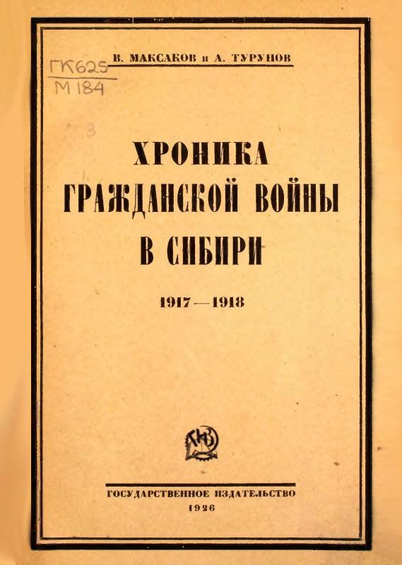 Хроника Гражданской войны в Сибири <em>(1917-1918)</em>