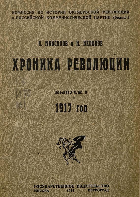 Хроника революции. Вып. 1. 1917 год