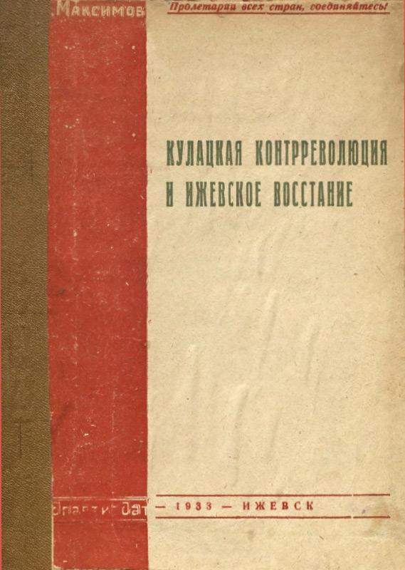 Кулацкая контрреволюция и Ижевское восстание <em>(1918 г.)</em>