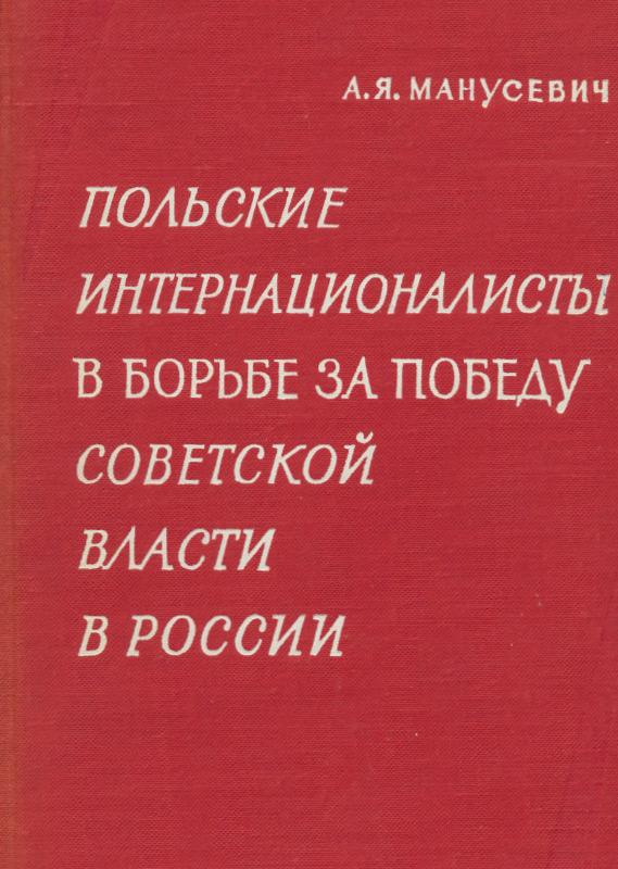 Польские интернационалисты в борьбе за победу Советской власти в России. Февраль — октябрь 1917 г.